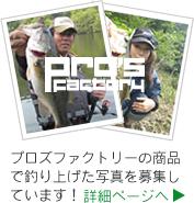 プロズファクトリーの商品で釣り上げた写真を募集しています!