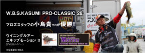 【トーナメント情報】小島貴氏、WBSクラシック優勝!ウイニングルアーエキップモーション!