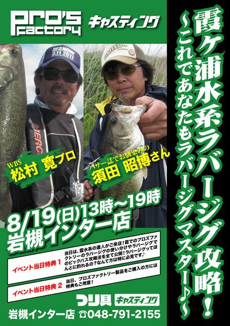 8月19日キャスティング岩槻インター店でプロズファクトリーの商品イベントが開催!!