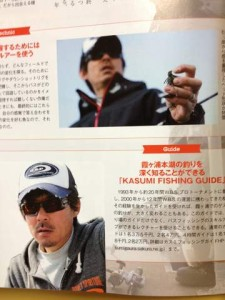 BASS WORLD 2013年5月号