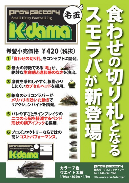 「K-dama」食わせの切り札となるスモラバが新登場!