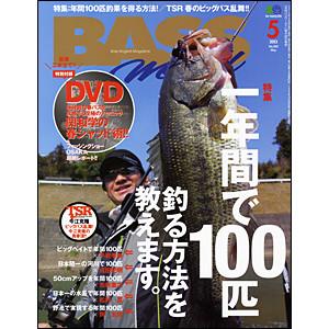 BASS WORLD 2013年5月号